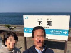 下灘駅到着! 目の前の駐車場も1台分ちょうど空いててラッキー(^_^)  https://seaside-station.com/station/shimonada/