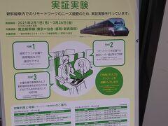 東北新幹線で実験してるのに、地震で新幹線が動かない。