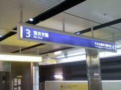 旅の出発点は仙台駅です。 市営地下鉄東西線に乗りました。