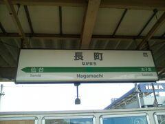 JR東北本線長町駅に着きました。