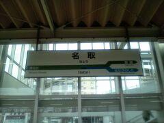 名取駅で下車。