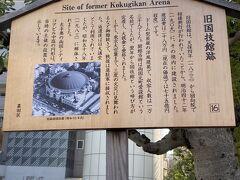 回向院の境内に旧国技館があったのですね 国技館が震災の被害にあった様子は、横綱町の震災博物館でここに来る前見てきました。 国技館が建っていたであろう場所は現在は回向院の敷地内ではなく 今は複合施設が建っています。