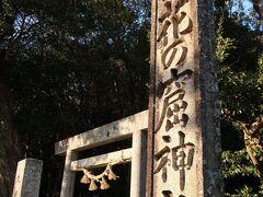 しばらく歩くと、花窟神社につきました。日本最古の神社です。イザナギノミコトをお祀りしています。