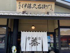 まずは、京阪宇治駅の近くにある伊藤久兵衛本店へ、 お昼頃に到着したのですが、駐車場もよく空いており、店内も良く空いていました。 連休の間の平日、それにコロナの影響もあるのでしょうか、、、