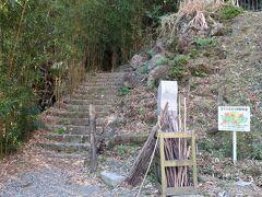松本峠の入り口は石段になっています。