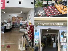 府中市郷土の森観光物産館 野菜などが売っている
