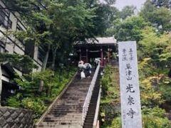 光泉寺。なかなか渋い。雨模様で石段も滑りやすい中、温泉街から石段を上がる参拝客は割といた。