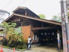 草津温泉マイスターさんや他の参加者と合流し、午後からは湯めぐり。まずは地蔵の湯。行った中でいちばん広くかつ賑わっていた。