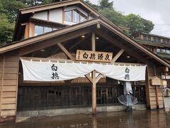 白旗の湯源泉。前年も草津温泉マイスターさんとご一緒したが、朝3時から入った記憶がある。
