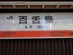 ●JR百舌鳥駅サイン@JR百舌鳥駅  漢字三文字に対し、音が二音。 昔、日本史の先生が、「ひゃくぜつちょう」と書いて、「もず」と言っていたのを思い出します。