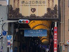堺山之口商店街です。一時はシャッター通りになっていましたが、最近は新しい店もオープンしています