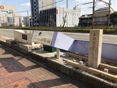 与謝野晶子生家跡です