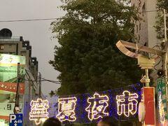 夜市に到着。 ほぼ全員がマスク着用。しかもブルーのマスク。 以前は、台湾に来たら黒いマスクが主流でしたが、行き交う人のほとんどがブルーのマスク。