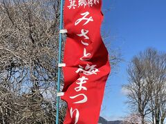 梅の有名どころだと秋間梅林? なら他へ行こう(混雑回避)と箕郷梅林を目指しました。 梅まつりの上り旗が!
