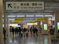 日曜日の朝9時過ぎの京都駅、新幹線コンコース。  人は多いのか、少ないのか・・・  城南宮の梅を観に行くつもりだったけれどなぜか急に気が変わった。 京都で新幹線を降りると、いつもは寒っ! って思うが、陽気が良すぎたせいかもしれない。