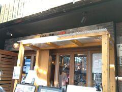 こちらのお店でした。外食チェーンの傘下みたいですけど店舗はここしかないみたい?!なかなか良かったですよ~