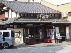 走井餅老舗  おっと時間だ、バスに乗っていざ松花堂庭園へ。