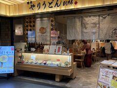 ずっと気になっていたお店  https://goronekone.blogspot.com/2021/02/blog-post_24.html