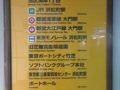 ゆりかもめ竹芝駅の表示板  ポートシティ竹芝とソフトバンクグループ本社の文字が出ている。  ソフトバンク本社が汐留から大移動・・ソフトバンクって汐留=新橋で便利だったから、悲しんだ社員が多いのでは・・
