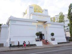 この斬新な建物は「ウィーン分離派」の展示スペースとして1898年に建設されたセセッシオン、分離派会館です。