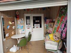 ジャンプ 観光案内所でもらったマップに今どき珍しい駄菓子屋さんが載っていたので行ってみることに。 お店は寿町通りから路地に入ったビルの一階にあります。