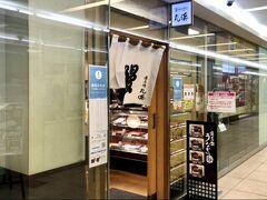 駅に面した、ガード下にあるお店で、浜名湖養鰻組合の直営店です。