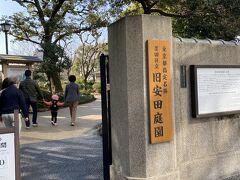 横網町公園から、歩いて4.5分の旧安田庭園に来ました。 こちらも無料で入れます。