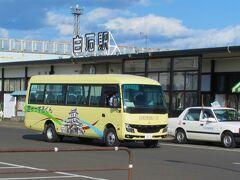 15:00 には宿の無料送迎バスも来るのですが、 13:35  市民バスに200円で乗車し、