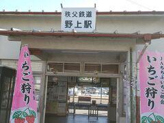 車で秩父鉄道・野上駅に向かい、10時頃到着。駅前駐車場は満車だったがすぐ近くの民間駐車場に停めて(野菜の無人販売みたくモラルとして300円、料金箱に入れる仕組み)歩き始め
