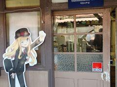 長瀞駅の駅長室はレトロだが、横の「鉄道むすめ」の姿はPOP