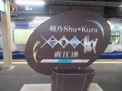 下車した駅は直江津。ここで下りて夕食をいただくことにします。