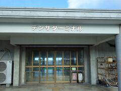 デンサーターミナル (上原港)