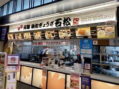 石松餃子を新東名でも、食べることができます。 浜松SAです。