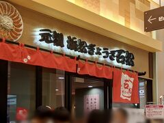 さらに、JR浜松でも食べることができます。 石松餃子 JR浜松駅店