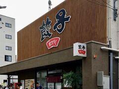JR浜松駅駅、南口から、徒歩5分の場所にあるので、観光客の方は、来やすい場所にありますね!  目安はロイヤルホストの真裏です。