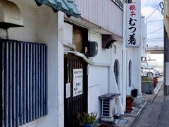 前期で紹介した、むつぎくと、店名が似てますよね。 聞くところによると、むつぎくと、むつ菊は、親戚関係のお店だそうです。