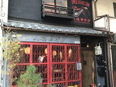 阪神にて福島駅下車。 六徳 恒河沙でランチをいただいてから向かいます。 11時半オープンの10分前到着で先客は1名。 オープン時には15人程の列ができていました。 福島はビジネス街ということもありグルメ激戦区なのですが、ランチは平日のみのところが多くてなかなかハードルが高いのです。 この日もスーツ姿のサラリーマンが何人も訪れていましたね。