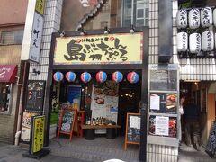沖縄料理の店