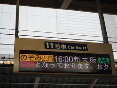 15時に自宅での仕事を終え、ダッシュで新横浜駅到着。 何とか16時発のぞみ235号に間に合う。
