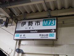 近鉄名古屋駅から1時間ちょっとで伊勢市駅に到着。 仕事の電話がかかってくることも無く、これにて今年は完全に仕事納め、首都圏脱出完了です。