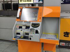 最近話題のトマム駅で発行されたQRコード乗車証明書を使った、自動精算機。