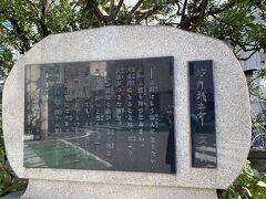 吉良邸を出て次は勝海舟生誕地に行こうと思ったら 途中に芥川龍之介の文学碑が出てきました。
