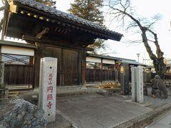 圓照寺にちょっと寄って、楽しく歩けた今日1日のお礼を。