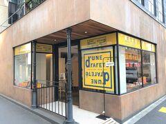 東京・表参道【dune-rarete】  2021年1月20日にオープンしたベーカリー【デュヌ・ラルテ】 青山骨董通り店の写真。  以前、表参道の『GYRE(ジャイル)』内にあった店舗を載せました。 「lohasbeans coffee」(取扱い店舗)になります。  本店は世田谷区等々にあるベーカリーショップです。  店名の「類にも稀なる」という意味通り、類稀なパン屋でありたい、 東京の生活者である自分自身が気持ちよく食べられるパンを作りたい 文化や伝統を重んじ、しかしながら、そこに留まらず常に進化する。 それがデュヌ・ラルテのパンです。 どうぞ食卓の様々なシーンでお楽しみ下さい