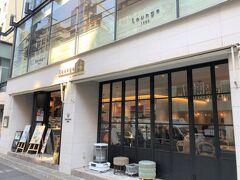 東京・表参道【lohasbeans coffee】  【ロハスビーンズコーヒー】の写真。  以前、こちらが【Lounge1908 cafe】だった時に載せました。 青山骨董通り沿いにあります。  自社で焙煎したコロンビア産のスペシャルティコーヒーを提供する オールデイカフェ。食事とともに、美味しいコーヒーを 楽しんでいただきたいという想いで2017年5月にOPENしました。  コーヒーはもちろん、こだわりのデザート・充実した モーニングメニューもご用意しております。特にモーニングでは、 1日のはじまりを彩るラインナップでお出迎え。 食事は全て、1つ1つ、お店で丁寧に手作りしております。 お腹も心も満たんに!happyを感じていただければ嬉しいです。
