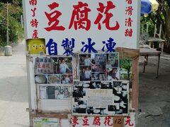 有名な豆花のお店が島の中ほどにあります。 アクセスが悪すぎても人気があります。