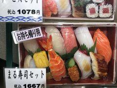 夜には お腹調子よくなり 近鉄デパートに 食事に でも あまりに人が多いので お寿司買って帰りましたが 写真写すの忘れて展示品写しました