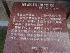 熊本の廻船問屋も進出しました。