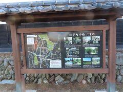 小幡の中小路と武家屋敷 案内板
