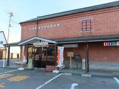 甘楽町歴史民俗資料館 今日は終了